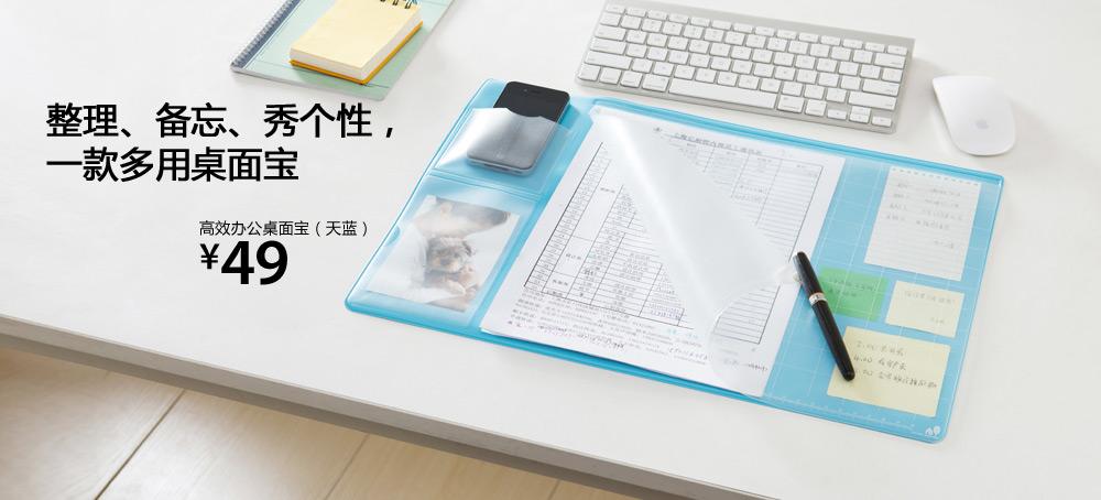 高效办公桌面宝(天蓝)