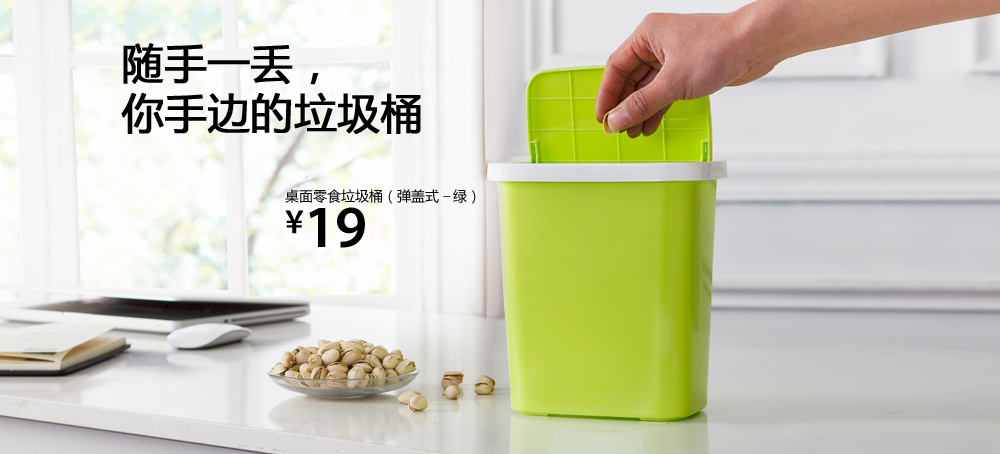 桌面零食垃圾桶(弹盖式-绿)