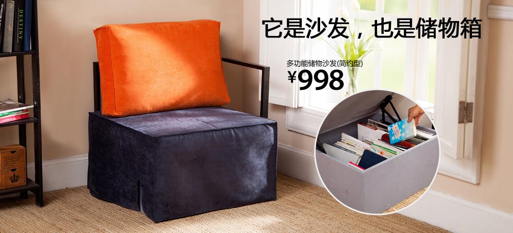 多功能储物沙发(简约型)