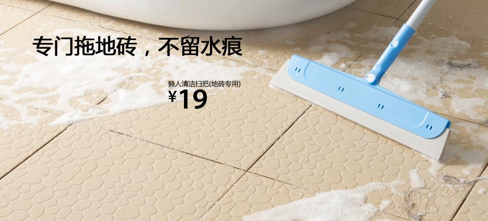懒人清洁扫把(地砖专用)