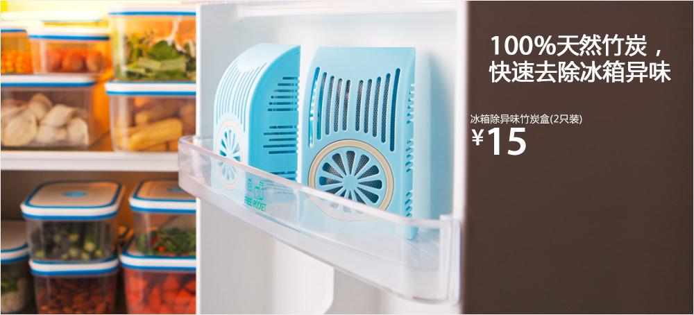 冰箱除异味竹炭盒(2只装)