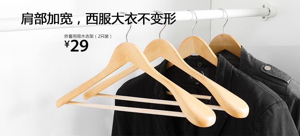 外套用荷木衣架(2只装)