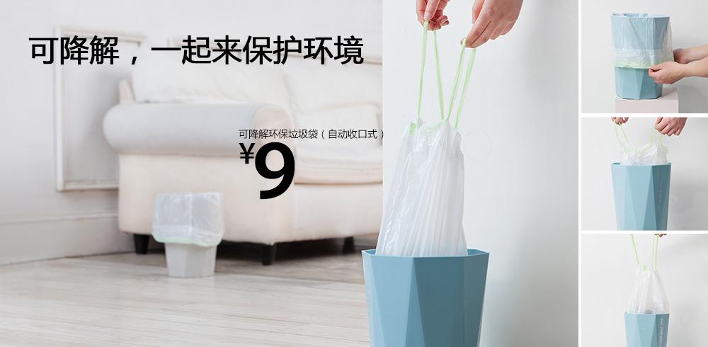 可降解环保垃圾袋(自动收口式)
