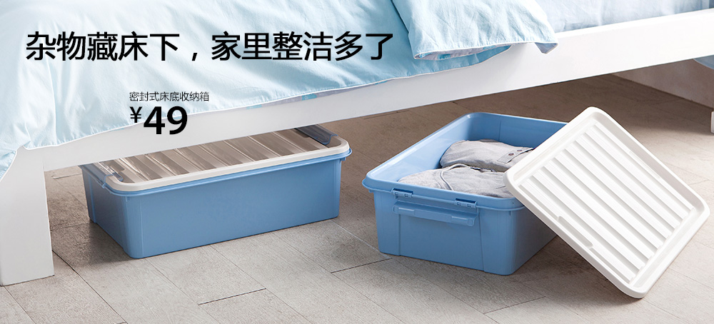 密封式床底收纳箱