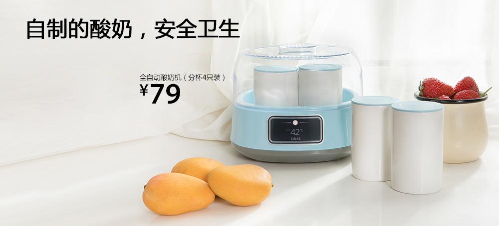 全自动酸奶机(分杯4只装)