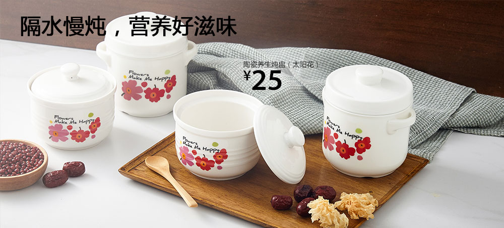 陶瓷养生炖盅(太阳花)