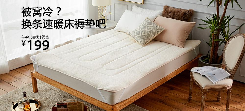 羊羔绒速暖床褥垫