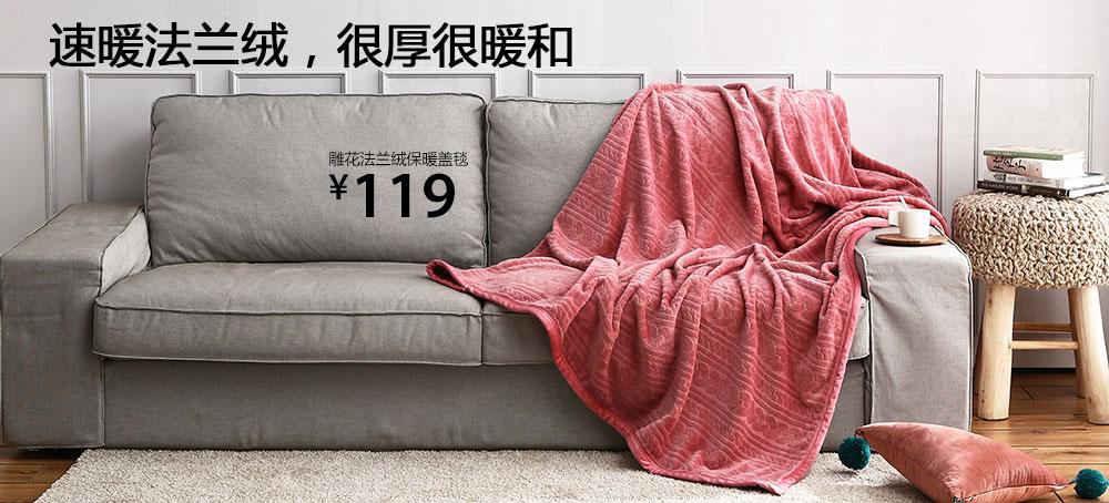 雕花法兰绒保暖盖毯