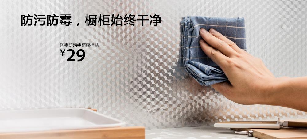 防霉防污铝箔橱柜贴