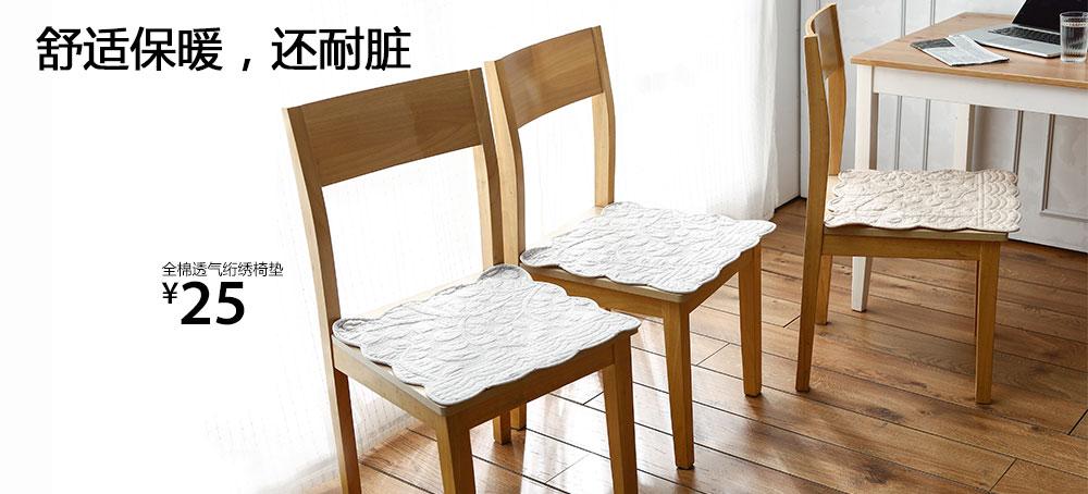 全棉透气绗绣椅垫