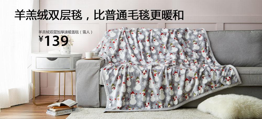 羊羔绒双层加厚速暖盖毯(雪人)