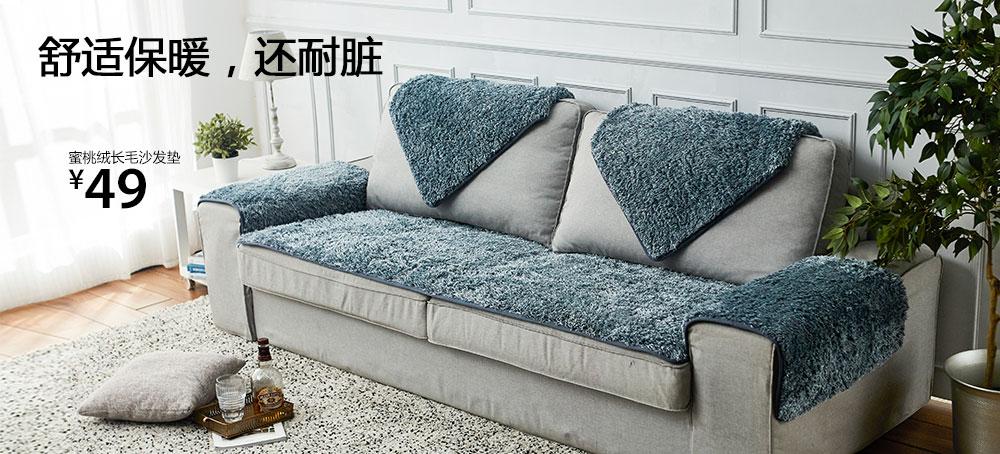 蜜桃绒长毛沙发垫