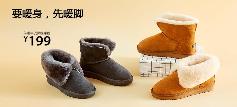 羊毛牛皮保暖裸靴
