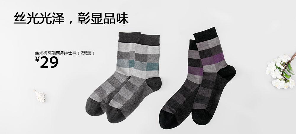 丝光棉高端商务绅士袜(2双装)