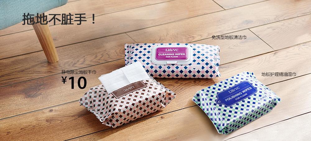 地板护理精油湿巾(20【sheet】装)