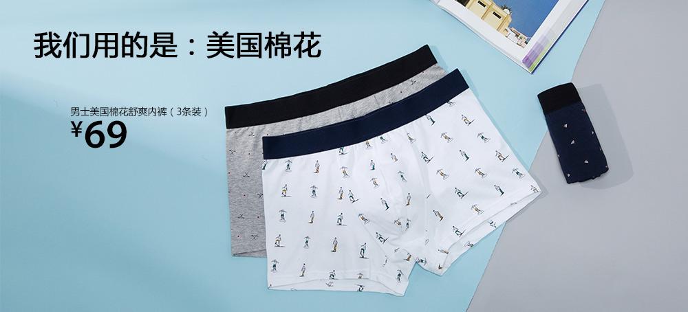 男士美国棉花舒爽内裤(3条装)