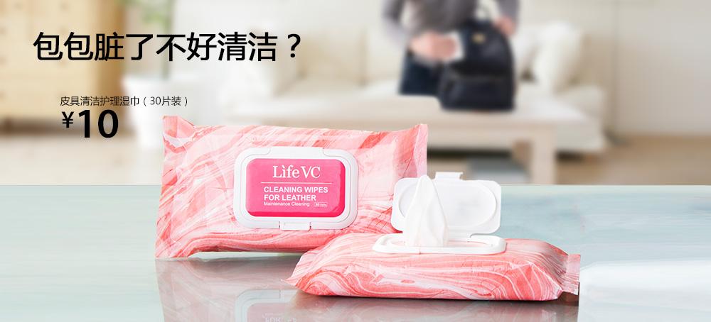皮具清洁护理湿巾(30片装)