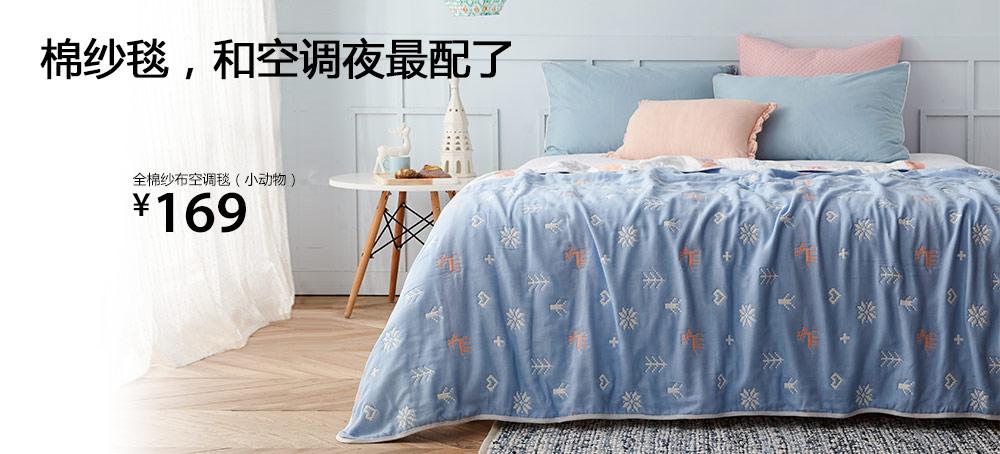 全棉纱布空调毯(小动物)