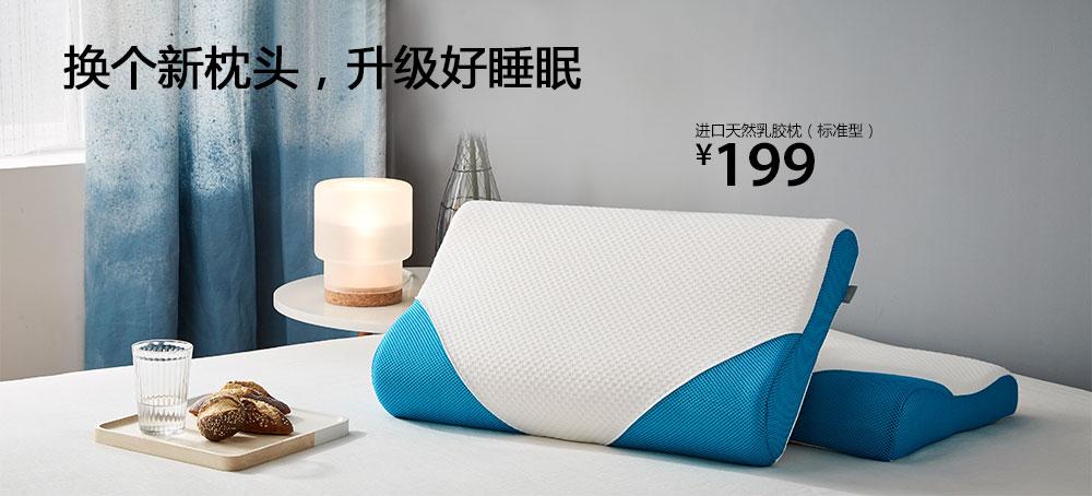 进口天然乳胶枕(标准型)