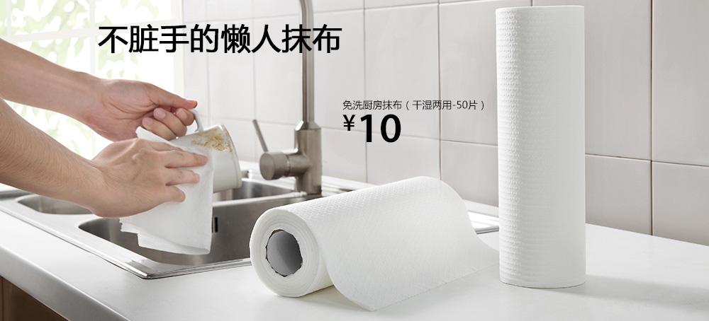 免洗厨房抹布(干湿两用-50片)