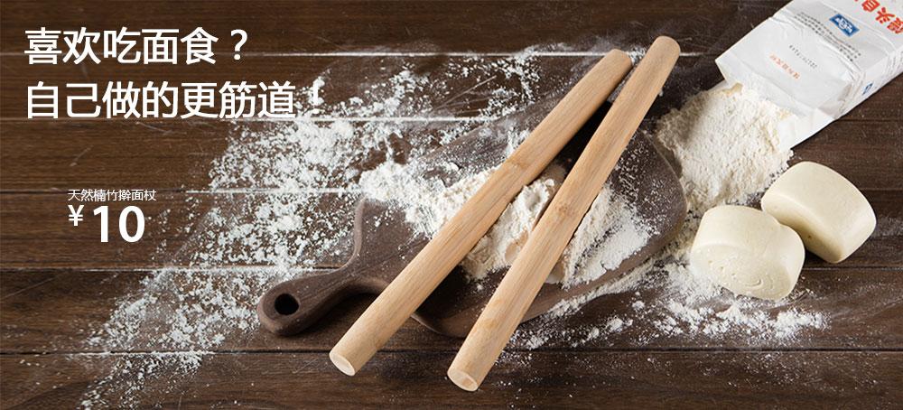 天然楠竹擀面杖