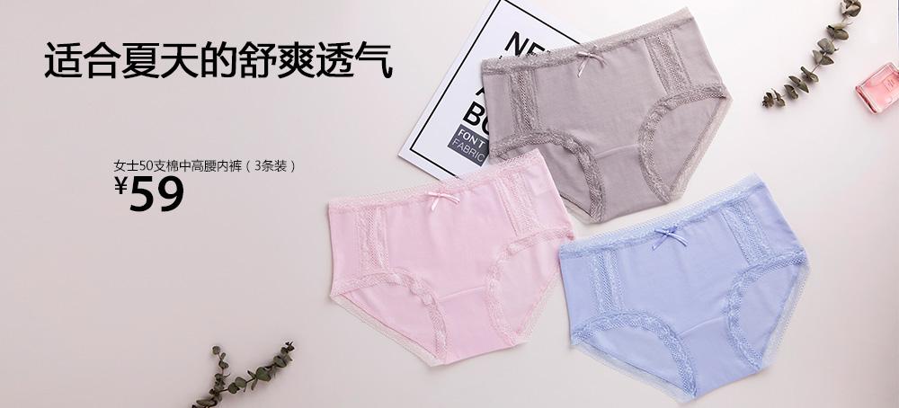 女士50支棉中高腰内裤(3条装)