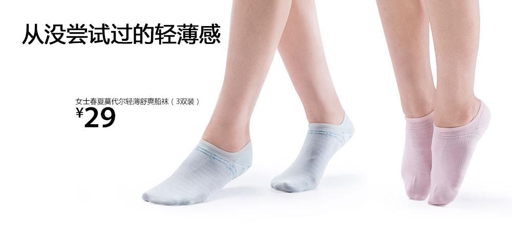 女士春夏莫代尔轻薄舒爽船袜(3双装)