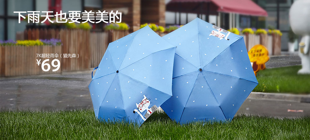7K超轻雨伞(猫先森)