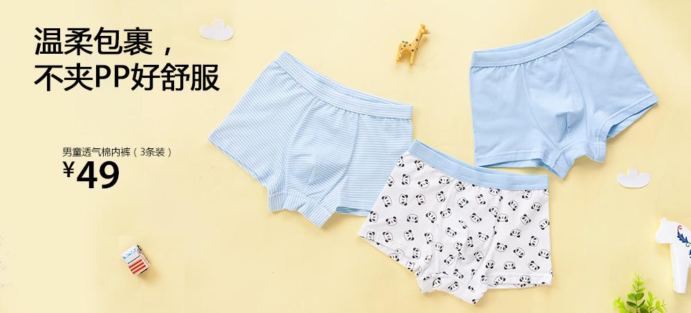 男童透气棉内裤(3条装)