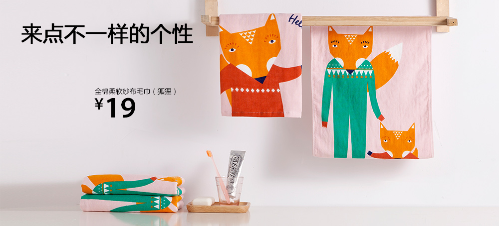 全棉柔软纱布毛巾(狐狸)