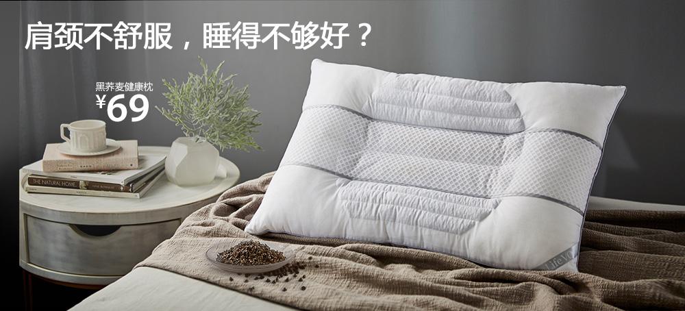 黑荞麦健康枕