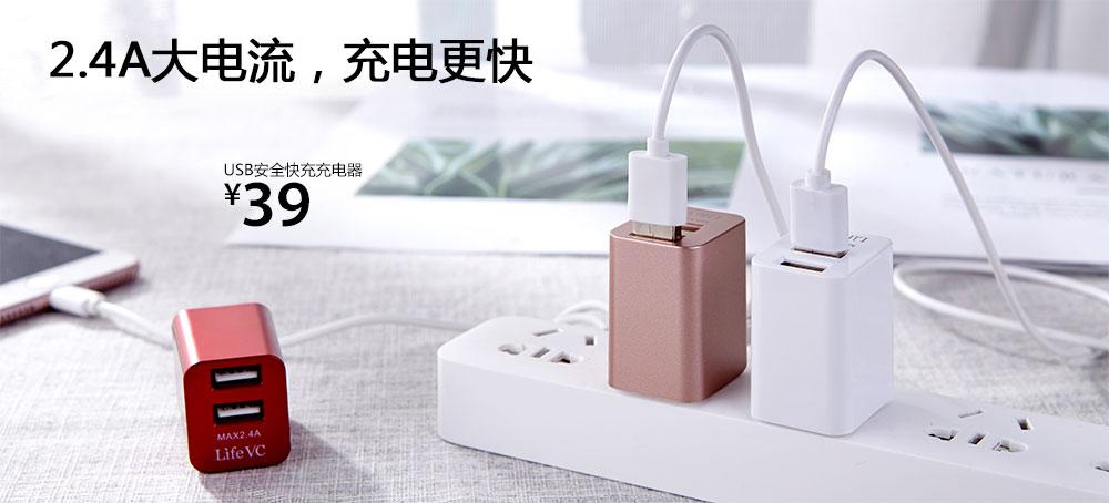 USB安全快充充电器