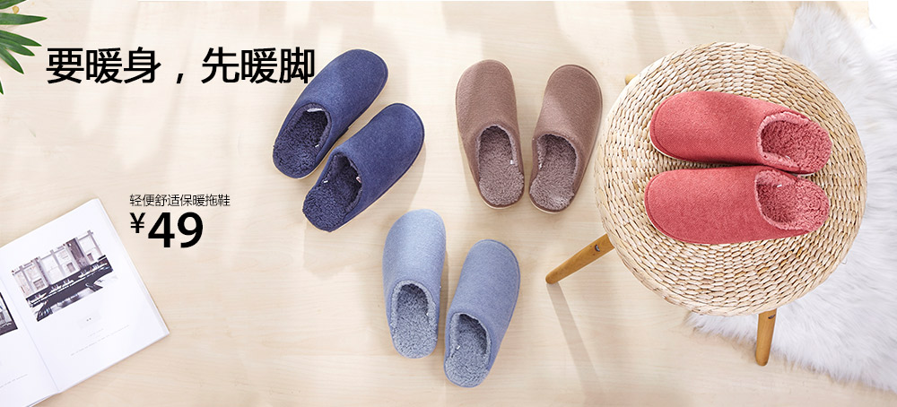 轻便舒适保暖拖鞋
