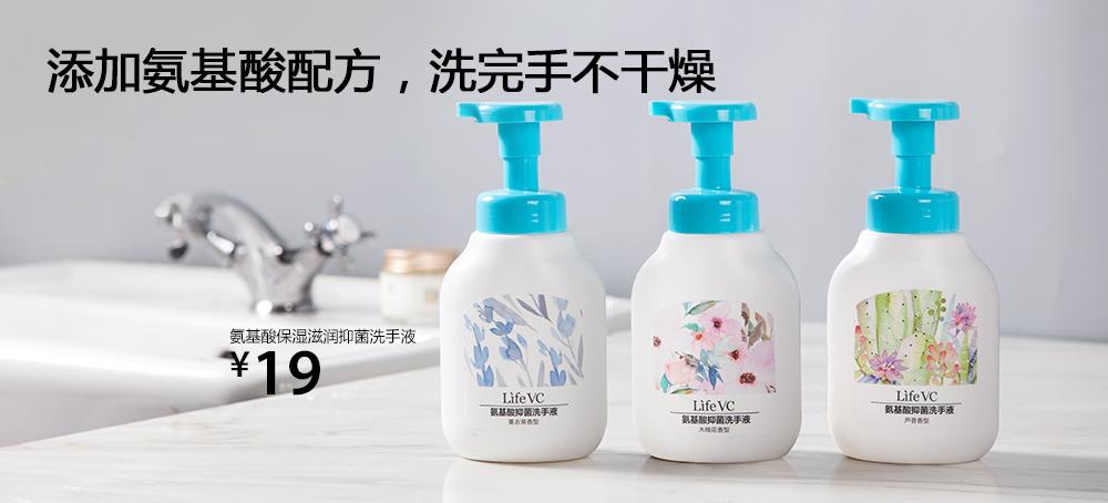 氨基酸保湿滋润抑菌洗手液