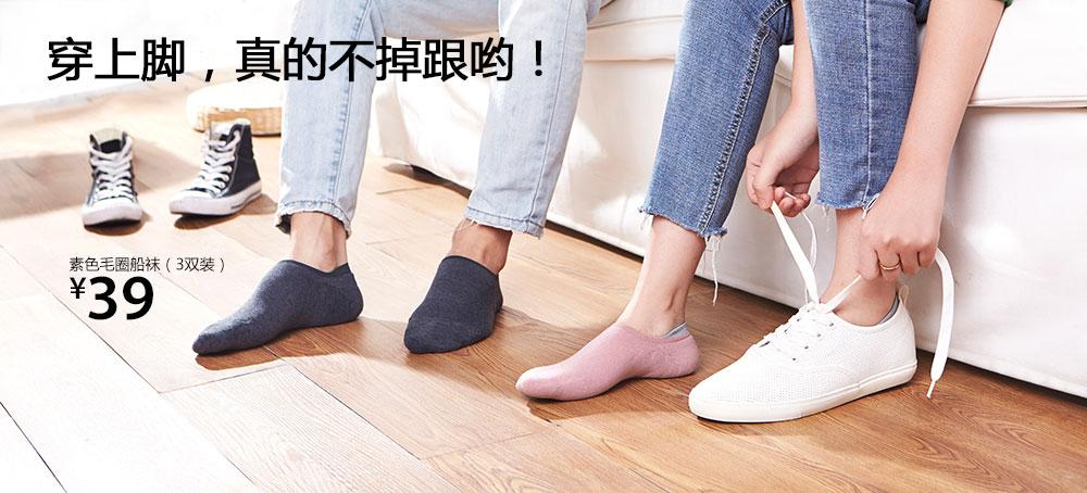 素色毛圈船袜(3双装)