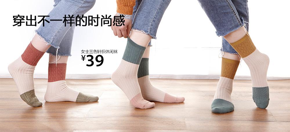 女士三色针织休闲袜(3双装)