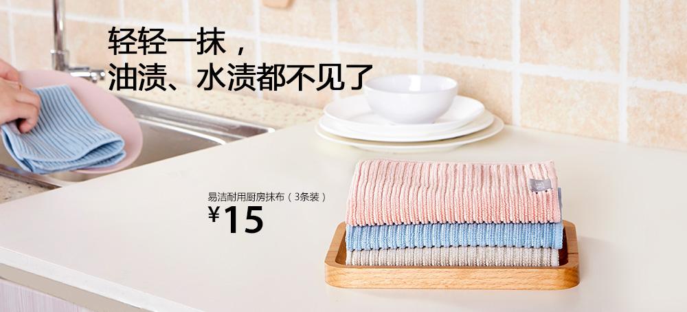 易洁耐用厨房抹布(3条装)