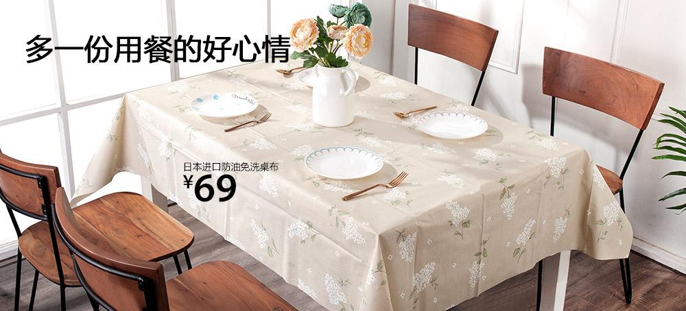 日本进口防油免洗桌布