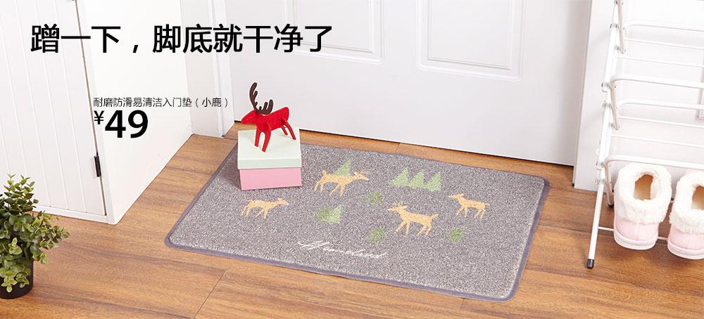 耐磨防滑易清洁入门垫(小鹿)