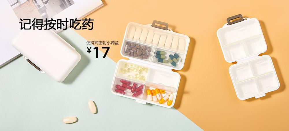 便攜式密封小藥盒