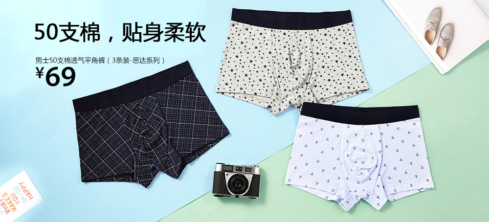 男士50支棉透气平角裤(3条装-思达系列)