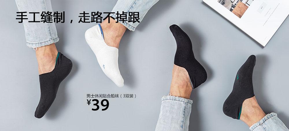 男士休闲贴合船袜(3双装)
