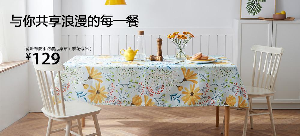 荷叶布防水防油污桌布(繁花似锦)