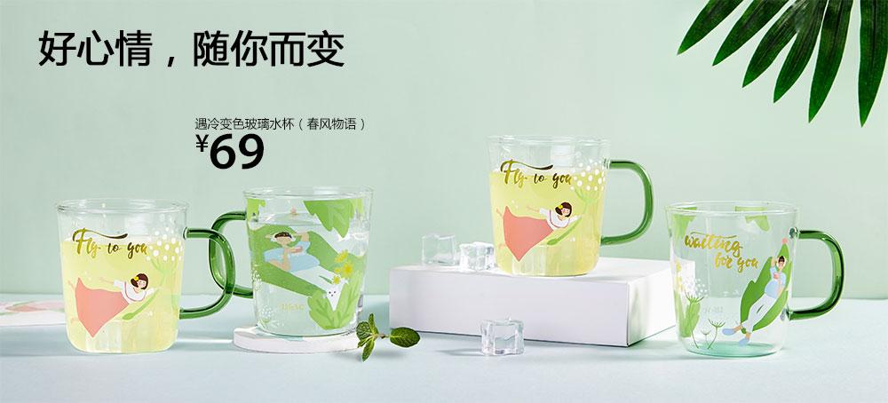 遇冷变色玻璃水杯(春风物语)