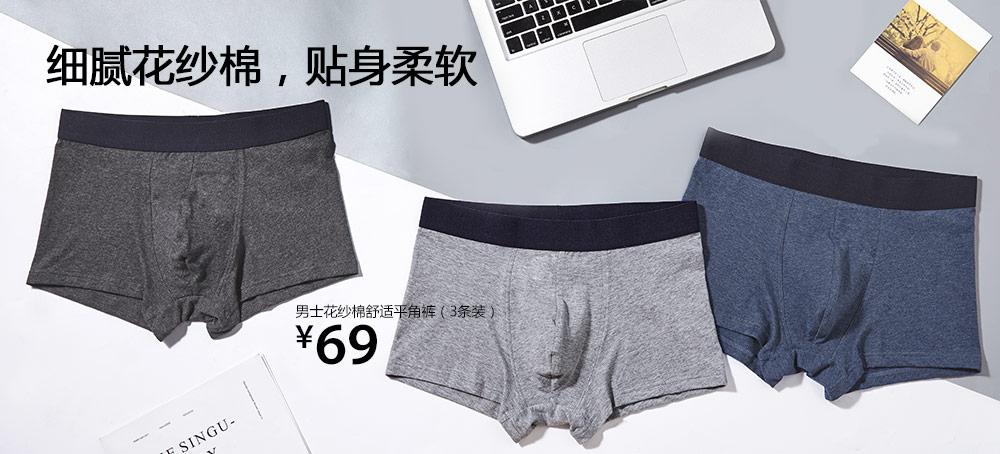男士花纱棉舒适平角裤(3条装)