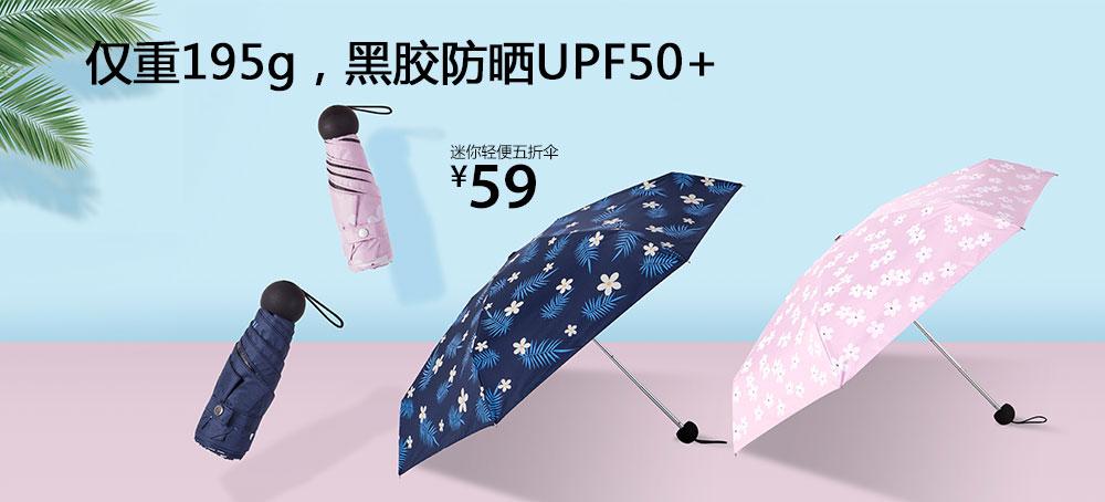迷你轻便五折伞