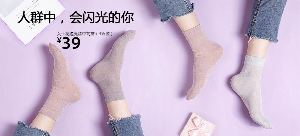 女士花边亮丝中筒袜(3双装)