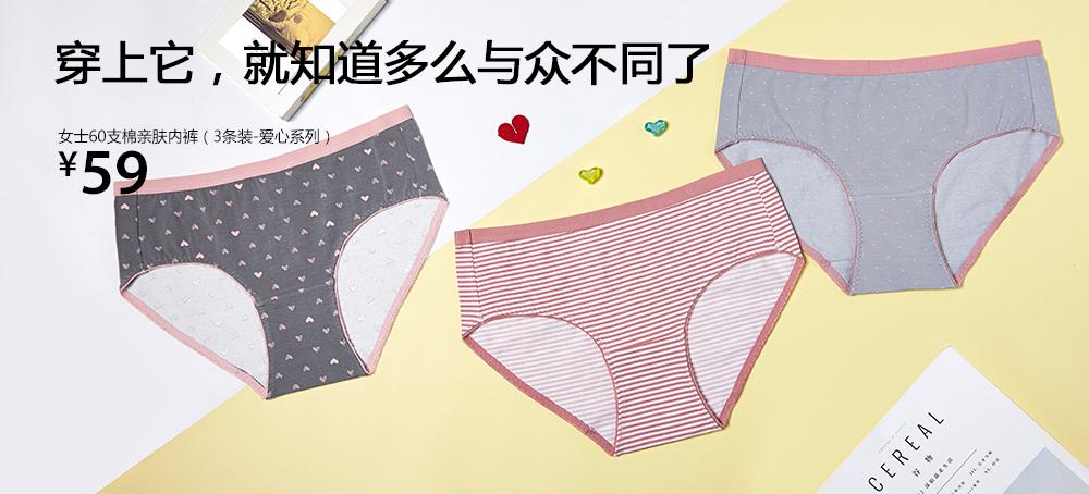女士60支棉亲肤内裤(3条装-爱心系列)