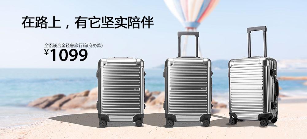 全铝镁合金轻奢旅行箱(商务款)
