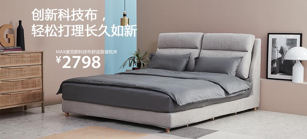 MAX麦克斯科技布舒适靠背软床